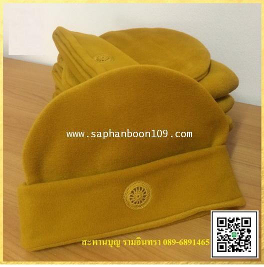 หมวก สำหรับพระใส่บิณฑบาตรตอนเช้า  กันน้ำค้างและให้ความอบอุ่น