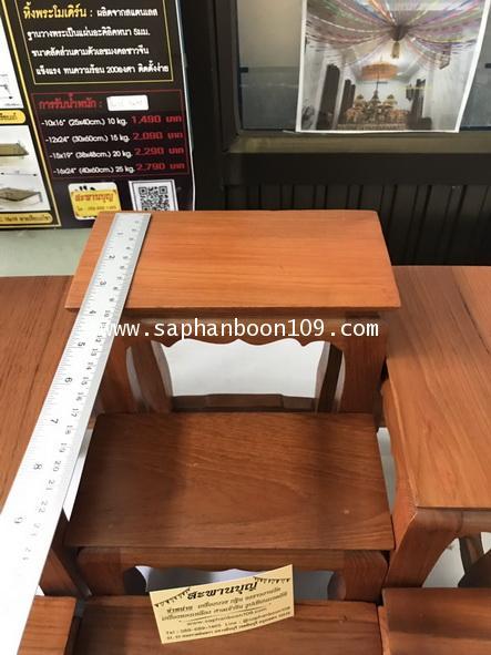 ชุดโต๊ะไม้สัก วางบนตู้เอกสาร  หมู่ 7  ขนาด 8นิ้ว * 4 นิ้ว 1