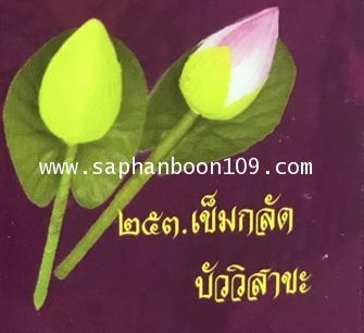 ดอกบัวผ้าพร้อมใบ ติดเข็มกลัด สำหรับติดหน้าอกเสื้อ งานบุญต่างๆ ( ดอกไม้ติดเสื้อ ) 1