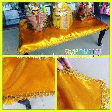 ผ้าทองปูโต๊ะพิธี สวยๆ