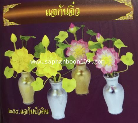 แจกันบัว พานบัว พานสัตตบงกช  งานดอกบัวผ้า ต้องสั่งล่วงหน้า 1