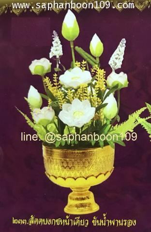 แจกันบัว พานบัว พานสัตตบงกช  งานดอกบัวผ้า ต้องสั่งล่วงหน้า 3