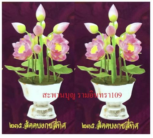 แจกันบัว พานบัว พานสัตตบงกช  งานดอกบัวผ้า ต้องสั่งล่วงหน้า 7