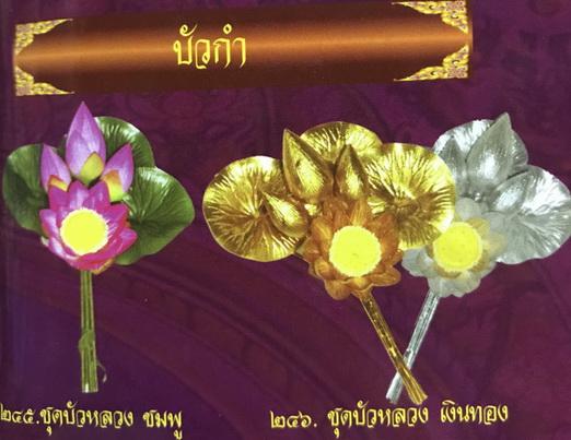 แจกันบัว พานบัว พานสัตตบงกช  งานดอกบัวผ้า ต้องสั่งล่วงหน้า 9