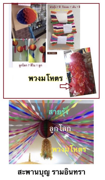 พวงมโหตร ทำจากกระดาษ  ( ตุงไส้หมู ) 2