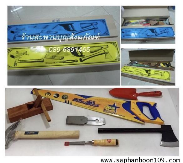 เครื่องมือช่าง - เลื่อย กบ สิ่ว ขวาน ฆ้อน   เสียม อุปกรณ์ทำงานวัด เครื่องโยธา
