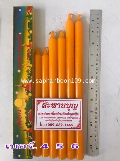เทียนแสงจันทร์ สำหรับจุดหน้าพระพุทธรูป  โต๊ะหมู่บูชา งานทำบุญบ้าน