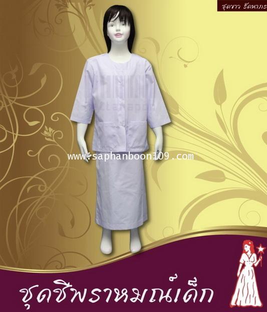 ชุดขาวเด็กชีพราหมณ์น้อย (  เสื้อ+ผ้าถุงเอวยาง )  ตรารัตนาภรณ์แท้ ตัวแทนจำหน่ายโดยสะพานบุญ