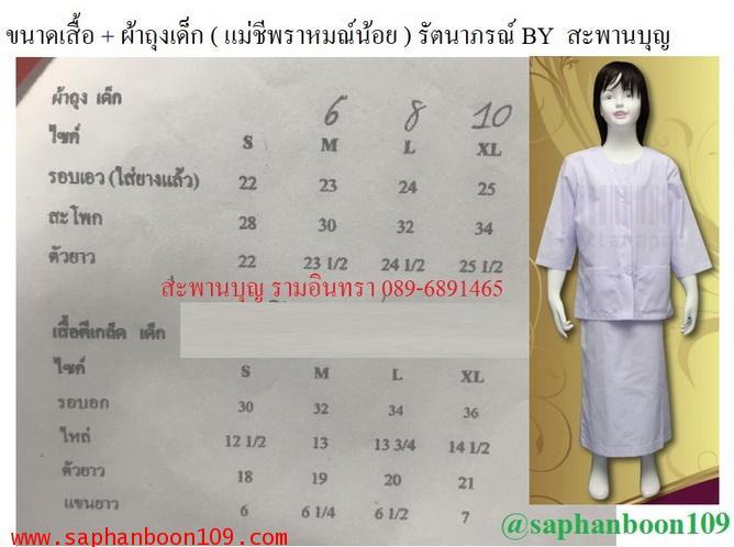 ชุดขาวเด็กชีพราหมณ์น้อย (  เสื้อ+ผ้าถุงเอวยาง )  ตรารัตนาภรณ์แท้ ตัวแทนจำหน่ายโดยสะพานบุญ 1