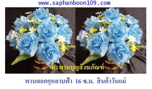 พานดอกมะลิวันแม่ และ พานดอกไม้สีฟ้าสีขาว 1
