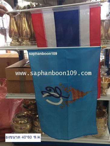 ธงสก. ธงวันแม่ ธงพระราชินี พระนางเจ้าสิริกิตต์ ธงสีฟ้า พระพันปีหลวง 2