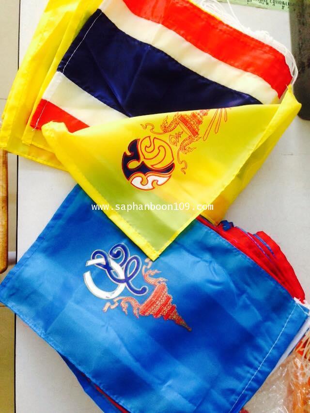 ธงสก. ธงวันแม่ ธงพระราชินี พระนางเจ้าสิริกิตต์ ธงสีฟ้า พระพันปีหลวง 5