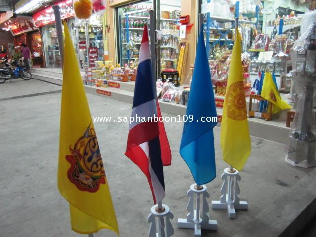 ธงสก. ธงวันแม่ ธงพระราชินี พระนางเจ้าสิริกิตต์ ธงสีฟ้า พระพันปีหลวง 6