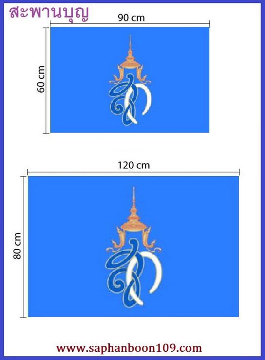 ธงสก. ธงวันแม่ ธงพระราชินี พระนางเจ้าสิริกิตต์ ธงสีฟ้า พระพันปีหลวง 1