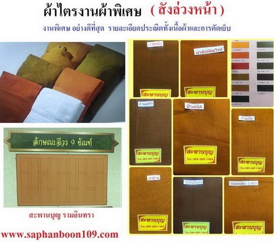 ผ้าไตรงานสั่งตัดพิเศษ สินค้าเกรดพรีเมี่ยม  สินค้านี้ต้องสั่งล่วงหน้า ( จีวรทรัพย์แก้ว ) 9