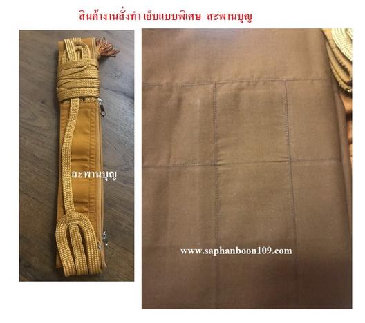 ผ้าไตรงานสั่งตัดพิเศษ สินค้าเกรดพรีเมี่ยม  สินค้านี้ต้องสั่งล่วงหน้า ( จีวรทรัพย์แก้ว ) 4
