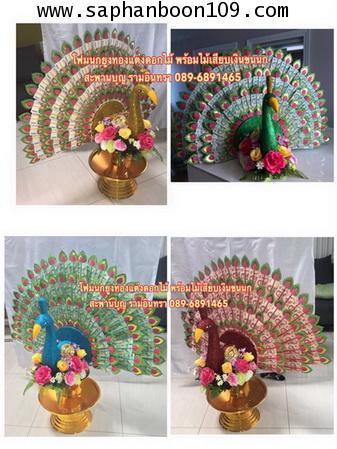 งานโฟมนกยูงกฐินแต่งดอกไม้  ติดปะเก็นทองลายไทย  พร้อมไม้เสียบลายขนนก 68 ใบ
