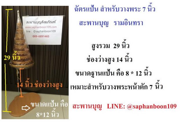 ฉัตรแป้น  สำหรับวางพระพุทธรูป ( ถอดแยกชิ้นไม่ได้ ) 3
