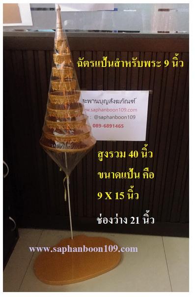 ฉัตรแป้น  สำหรับวางพระพุทธรูป ( ถอดแยกชิ้นไม่ได้ ) 6