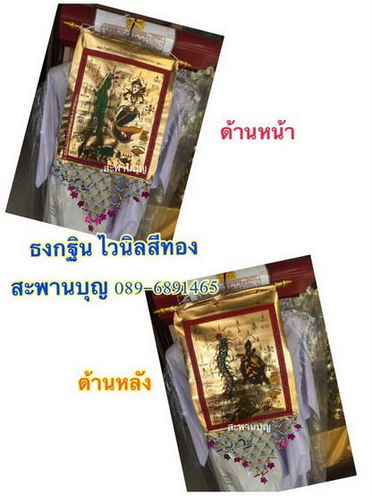 4 รูป ธงกฐิน ไวนิล สีเงินสีทอง มัจฉา จระเข้ เต่าตะขาบ  ร้อยลูกปัด 4