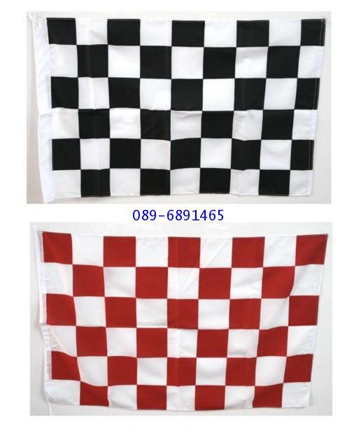 ธงรถแข่ง ธงตาราง ธงตราหมากรุก  สีขาวดำ และ สีขาวแดง