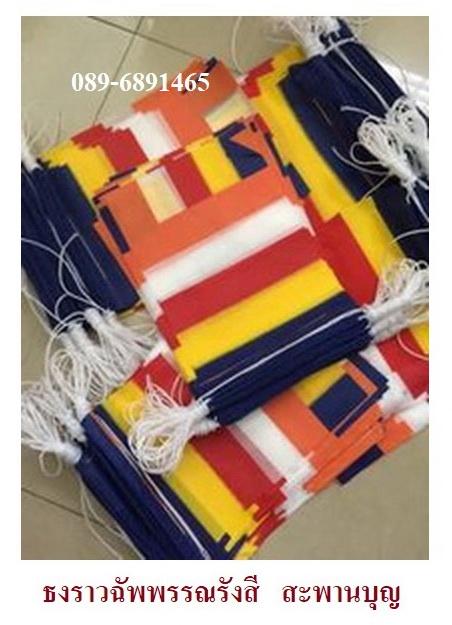 **ราคา**ธงฉัพพรรณรังสี แบบผืนและแบบราว ธงสำหรับวัด / ธงฉัพพรรณรังสี สะพานบุญ ธงวัด