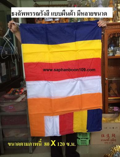 **ราคา**ธงฉัพพรรณรังสี แบบผืนและแบบราว ธงสำหรับวัด / ธงฉัพพรรณรังสี สะพานบุญ ธงวัด 2