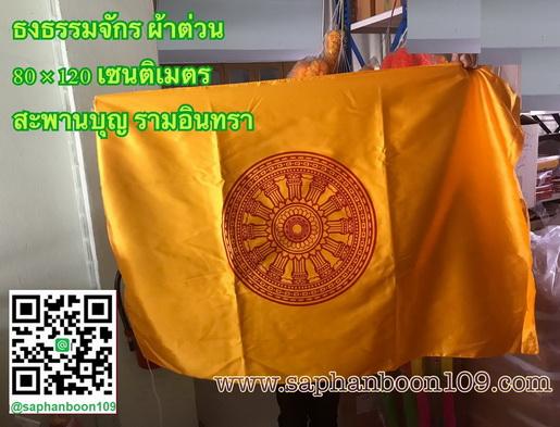 ธงธรรมจักร แบบผืนและแบบราว ( สำหรับวัด ) ธงราวธรรมจักร 1