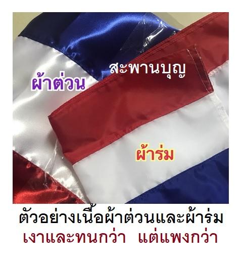 ธงธรรมจักร แบบผืนและแบบราว ( สำหรับวัด ) ธงราวธรรมจักร 2