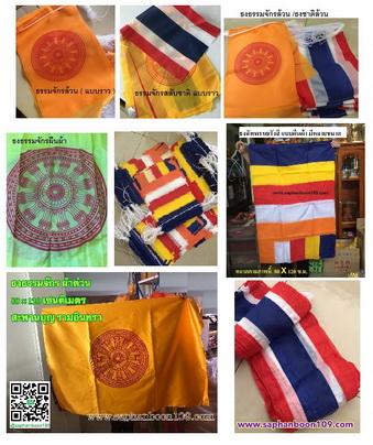 ธงธรรมจักร แบบผืนและแบบราว ( สำหรับวัด ) ธงราวธรรมจักร 5