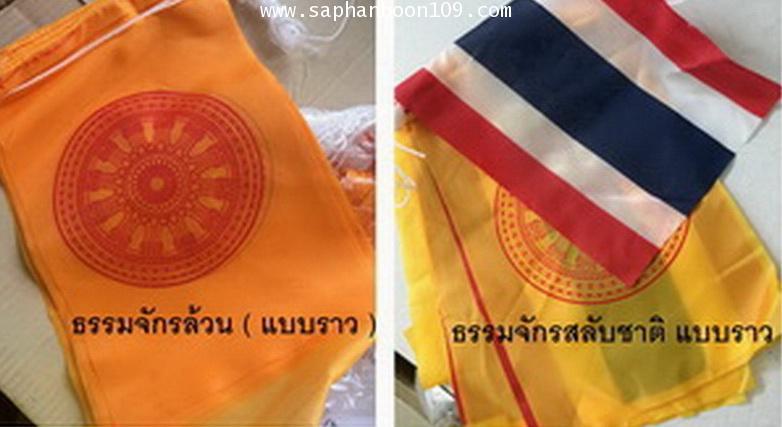ธงธรรมจักร แบบผืนและแบบราว ( สำหรับวัด ) ธงราวธรรมจักร 3
