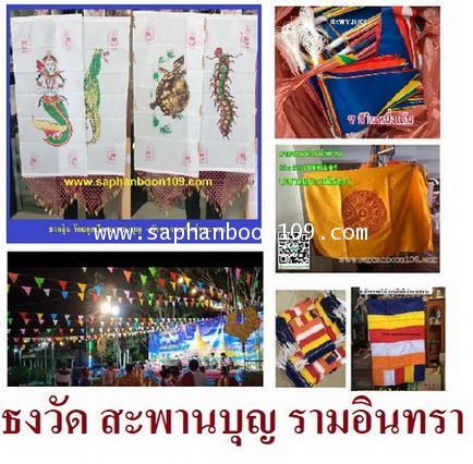 สารบัญธงฉัพพรรณรังสี ธงธรรมจักร และ ธงสำหรับวัด 4