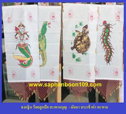 สารบัญธงฉัพพรรณรังสี ธงธรรมจักร และ ธงสำหรับวัด 6