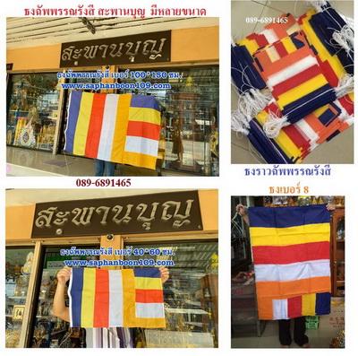 สารบัญธงฉัพพรรณรังสี ธงธรรมจักร และ ธงสำหรับวัด 8