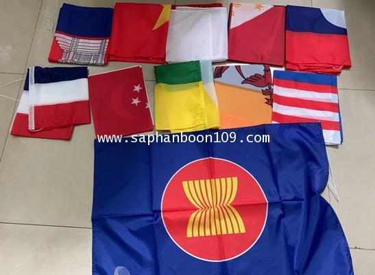 ธงอาเซี่ยน 10 ประเทศ + ธงตราสัญลักษณ์รวมอาเซี่ยนรูปพาน งานปริ้นท์ดิจิตอล