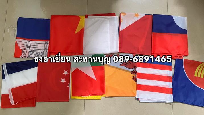 ธงอาเซี่ยน 10 ประเทศ + ธงตราสัญลักษณ์รวมอาเซี่ยนรูปพาน งานปริ้นท์ดิจิตอล 5