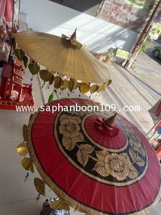 14 นิ้ว ร่มโพกฐินใบโพเงิน - ใบโพทอง  ร่มแดง ร่มสีสัน พร้อมกระถาง ขนาดเล็ก 1.1 เมตร ร่มกฐิน 2