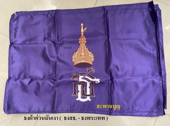 ธงผ้าต่วน ผ้ามันเงา - ธงชาติ ธงในหลวงรัชกาลที่ 10  ธงพระราชินีสุทิดา ธงสก. ธงธรรมจักร 7