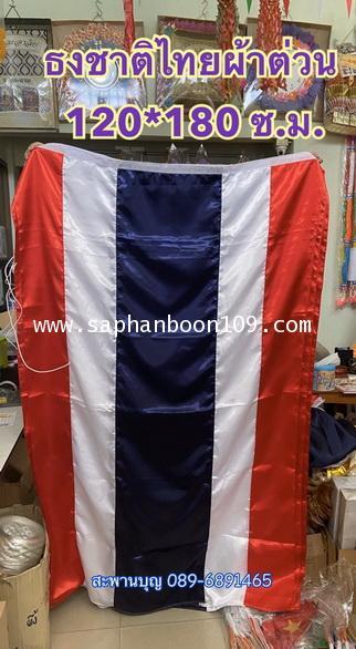 ธงผ้าต่วน ผ้ามันเงา - ธงชาติ ธงในหลวงรัชกาลที่ 10  ธงพระราชินีสุทิดา ธงสก. ธงธรรมจักร 8