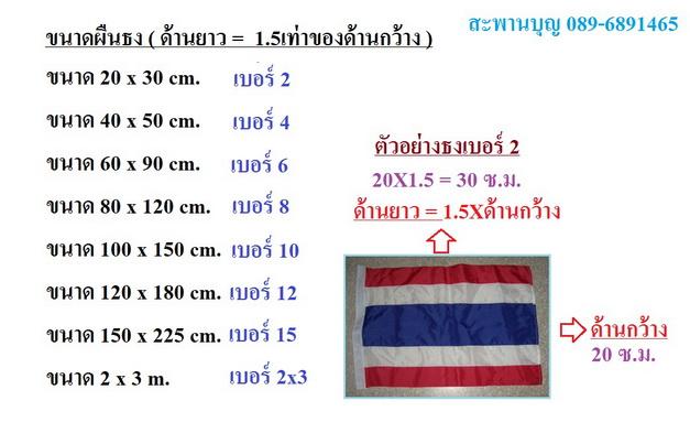 ธงชาติไทย มีทั้งแบบราวและสี่เหลี่ยมผืนผ้า  ธงราวชาติไทยสลับในหลวง 2