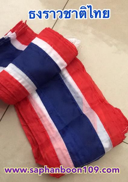 ธงชาติไทย มีทั้งแบบราวและสี่เหลี่ยมผืนผ้า  ธงราวชาติไทยสลับในหลวง 5