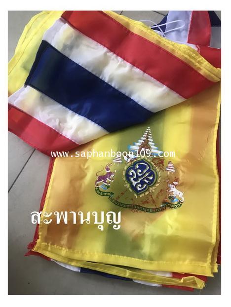 ธงชาติไทย มีทั้งแบบราวและสี่เหลี่ยมผืนผ้า  ธงราวชาติไทยสลับในหลวง 6