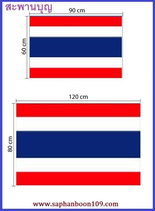 ธงชาติไทย มีทั้งแบบราวและสี่เหลี่ยมผืนผ้า  ธงราวชาติไทยสลับในหลวง 7