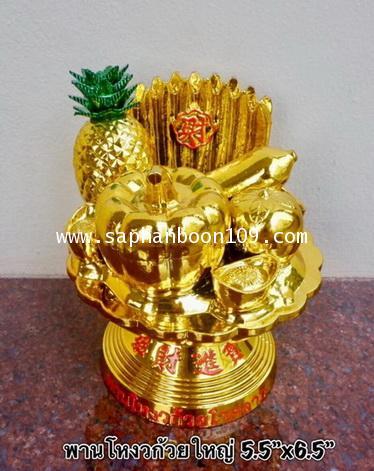 พานผลไม้ปลอม ( พานโหงวก้วย )  ถวายศาลเจ้าที่ใช้ได้ทั้งไทยและจีน 1