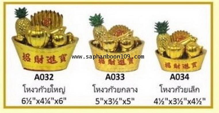 พานผลไม้ปลอม ( พานโหงวก้วย )  ถวายศาลเจ้าที่ใช้ได้ทั้งไทยและจีน 3