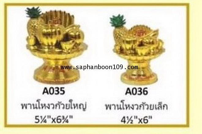 พานผลไม้ปลอม ( พานโหงวก้วย )  ถวายศาลเจ้าที่ใช้ได้ทั้งไทยและจีน 4