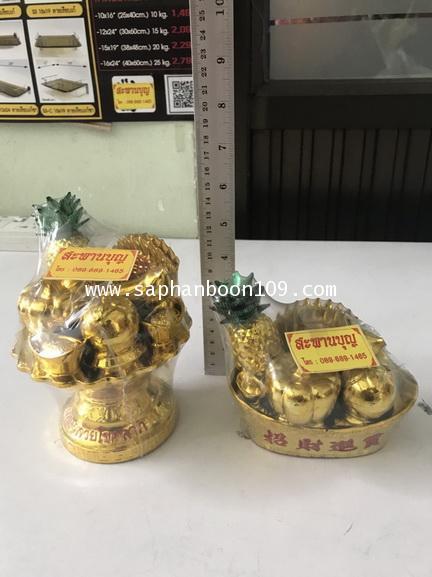 พานผลไม้ปลอม ( พานโหงวก้วย )  ถวายศาลเจ้าที่ใช้ได้ทั้งไทยและจีน