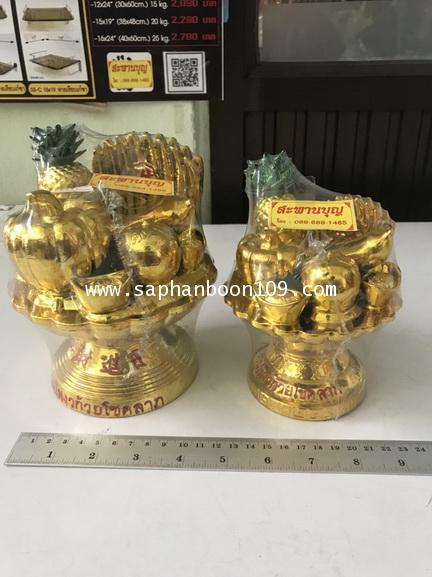 พานผลไม้ปลอม ( พานโหงวก้วย )  ถวายศาลเจ้าที่ใช้ได้ทั้งไทยและจีน 6