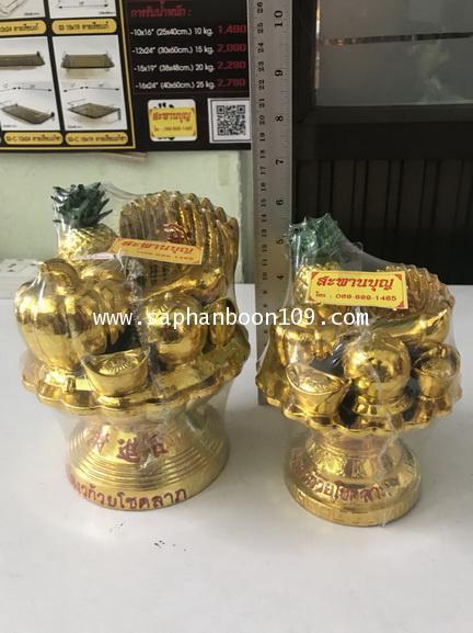 พานผลไม้ปลอม ( พานโหงวก้วย )  ถวายศาลเจ้าที่ใช้ได้ทั้งไทยและจีน 7