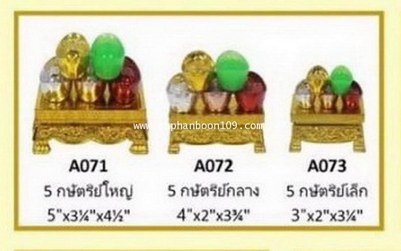 5 กษัตรย์ เงินทองจีน สำหรับวางศาลตี่จู่เอี๊ยะ 2